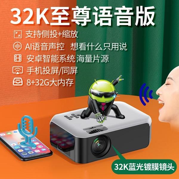 2021新款手機投影儀家用便攜式一體機無線WiFi迷你微小型投影機4K超高清家庭影院學生宿舍臥室墻