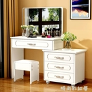 歐式梳妝台臥室現代簡約小戶型多功能迷你化妝台收納櫃一體化妝桌MBS「時尚彩紅屋」
