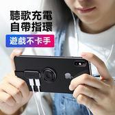 USAMS iPhonex聽歌充電二合一 支援線控 max轉換器8plus兩用lightning分線器xr吃雞彎頭抖音