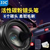 JJC 鏡頭筆 單反鏡頭刷 相機清潔筆 擦鏡布清理毛刷工具 碳粉除塵 全館免運