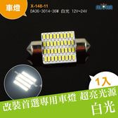 LED車內燈 雙尖DA36-3014-36W 白光 12v~24v(X-148-11)