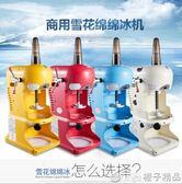 220V恒芝臺灣綿綿冰機商用刨冰機全自動冰沙機雪花冰機碎冰機QM   橙子精品