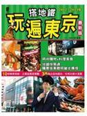 (二手書)搭地鐵玩遍東京(2011夏~2012年)