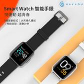 小米 Haylou Smart Watch 智能手錶 9種運動模式 14天持久續航 睡眠管理 運動計步