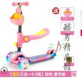 滑板車 兒童1-2-3-6歲三合一可坐溜溜車女孩男寶寶幼兒小孩滑滑車CY 酷男精品館