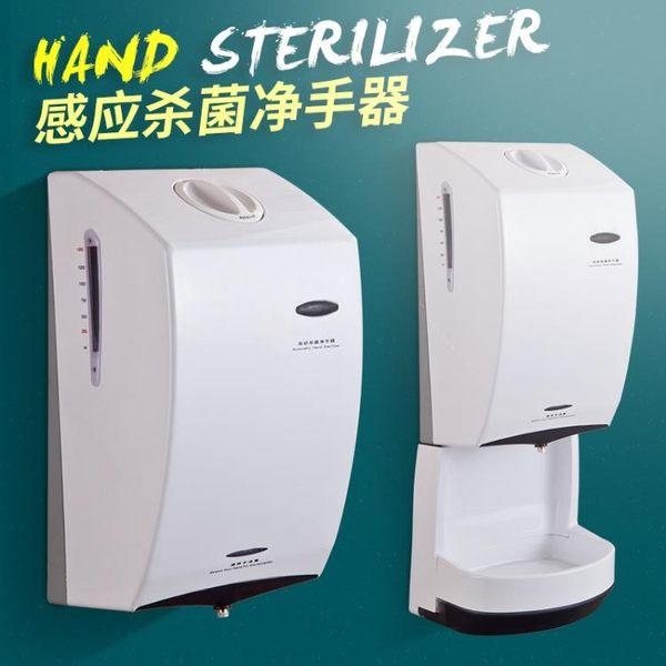 全自動感應式壁掛酒精噴霧式手消毒器消毒機殺菌凈手器220V