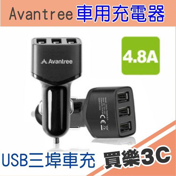 Avantree USB 三孔 車充/車用充電器,5V/4.8A輸出 支援快充,12/24V輸入,海思代理