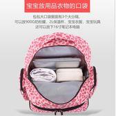 媽咪包多功能大容量雙肩母嬰背包手提嬰兒