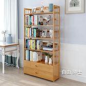 書櫃書架簡易書架學生書櫃實木收納置物架抽屜書架簡約現代多功能書架落地WY 1件免運
