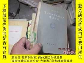 二手書博民逛書店罕見第二次世界大戰後的英義矛盾388519636 列明 世界知識