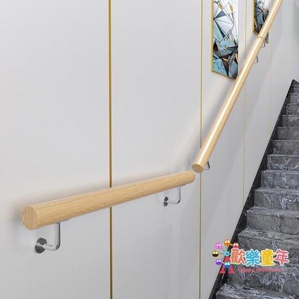 樓梯扶手 歐式樓梯扶手簡約現代實木家用防滑幼稚園養老院走廊別墅靠牆扶手T
