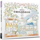 夢想漫步 彩繪童話鎮商店街(暢銷版)