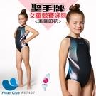 【聖手 Sain Sou】 女童三角競賽型泳裝 A87407 TOP潑水材質 原價NT.1580元
