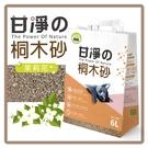 【力奇】甘淨的桐 凝結型木屑砂-桐木貓砂-桐木茉莉花香6L(約3KG) 超取限1包 (G002E53)