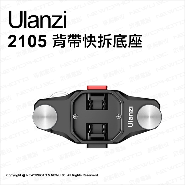 ulanzi Claw銳爪配件2105 背帶快拆底座(無上蓋) 運動攝影機【可刷卡】薪創數位