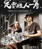 專業四輪滑板初學者成人青少年兒童男女生抖音雙翹滑板車花間公主igo