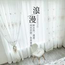 窗簾北歐現代紗簾成品繡花歐式窗紗客廳臥室飄窗窗簾素色陽臺白紗 現貨快出