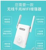 wifi放大器 家用無線wifi信號擴大增強器睿因雙頻千兆網絡加強放大中繼器wifi大功率 樂芙美鞋YXS