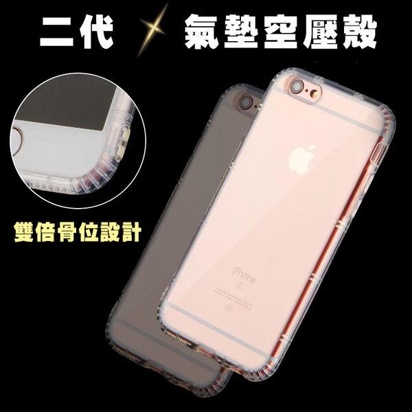 NEW 雙倍骨位設計加強防摔防撞 四角全包式手機保護套 5.5吋 iPhone 7 PLUS/i7+ 空壓殼 TPU軟套