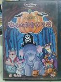 影音專賣店-P01-093-正版DVD-動畫【小熊維尼 嘟嘟的萬聖節歷險】-迪士尼