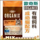 ◆MIX米克斯◆歐奇斯有機成幼貓5.25磅.WDJ推薦.