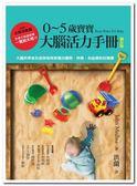 (二手書)0~5歲寶寶大腦活力手冊(增訂版):大腦科學家告訴你如何教養出聰明、快樂..