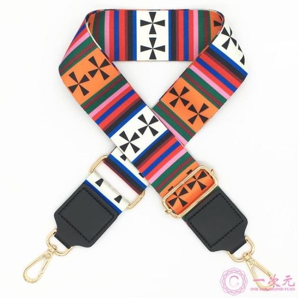 包帶子寬肩帶斜跨包帶斜挎包帶民族風撞色包帶配件帶百搭女包包帶 一次元