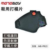 【車靴打檔片】MotoBoy 騎行車靴打檔片 鞋腳底防滑 耐磨 打檔塊 重機/越野/騎士打檔護具 MB-PR23