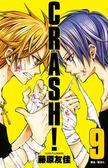 (二手書)CRASH!(9)