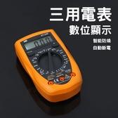 星星小舖 出貨三用電表 顯示萬用電表電壓表 電壓表液晶三用電表