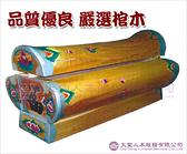 【大堂人本】台式傳統土葬棺木 300Kg(一級美杉)