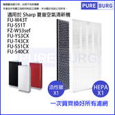 HEPA替換濾芯+活性碳組合【適用SHARP夏普FU-W43T FU-S51T FZ-W53SEF】空氣清淨機