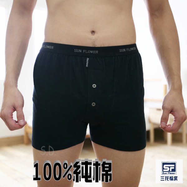 Sun Flower 三花五片式針織平口褲~