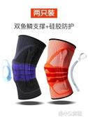 護膝運動男女籃球半月板損傷專業保暖膝蓋保護套關節健  『洛小仙女鞋』