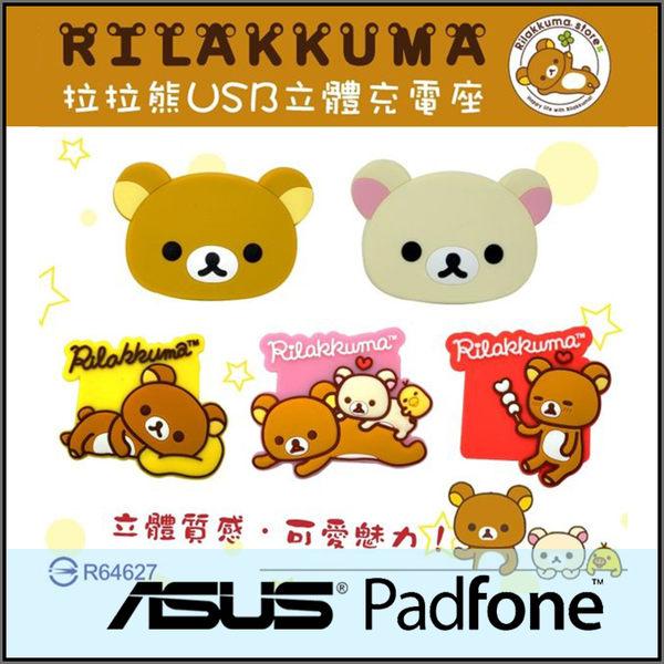 ☆正版授權 拉拉熊 1A 立體 USB旅充頭/插座/電源供應器/ASUS PadFone mini A11 4.3吋/A12 4吋/PadFone S PF500KL