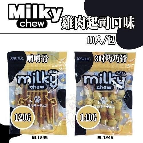 *WANG*Milky Chew《犬用-雞肉起司 嚼嚼骨/巧巧骨3吋 》10入 /老犬也適合唷!!