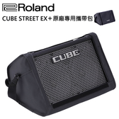 ★ROLAND★CUBE Street EX街頭演出音箱+原廠專用防水攜帶包~限量套裝組