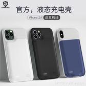 蘋果背夾行動電源iphone11背夾式7電池8plus專用X超薄6sp一體充式手機殼 LannaS YTL