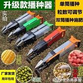 播種器播種神器手提式播種機施肥器玉米花生大豆播種器點播器種子 NMS樂事館新品
