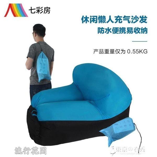 充氣沙發 戶外充氣沙發袋氣墊床空氣便攜式單人椅子折疊免打氣沙發 流行花園