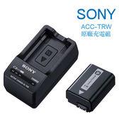 【6期0利率】SONY ACC-TRW 原廠充電組 Sony α NEX 系列相機使用