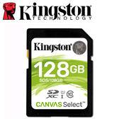 Kingston 金士頓 128G 128GB 80MB/s SDXC SD UHS-I U1 C10 記憶卡 (SDS/128GB)