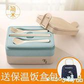 簡米日式便當盒學生食堂簡約飯盒微波爐分格帶飯餐盒多層創意飯盒  enjoy精品