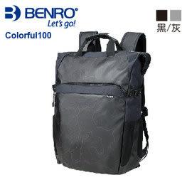 【BENRO百諾】BENRO百諾 炫彩系列後背包Colorful-100(2色)