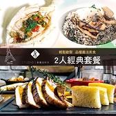【台北】JK STUDIO 新義法料理-2人經典套餐