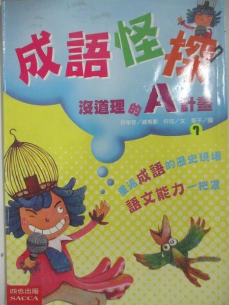【書寶二手書T9/兒童文學_BEG】成語怪探:沒道理的A計畫_許榮哲