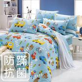 床包被套組/防蹣抗菌-單人-100%精梳棉薄被套床包組/旅行家藍/美國棉授權品牌[鴻宇]台灣製2022