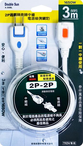 2P隨意轉中繼電源線(附鎖定)3M