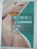 【書寶二手書T6/美容_FVY】全球首創基因瘦身法:五大肥胖基因超解密_林佳靜