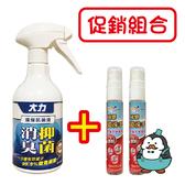促銷組合 大力環保抗菌液500ml一瓶 + 活那凌75%酒精液態乾洗手10ml兩支